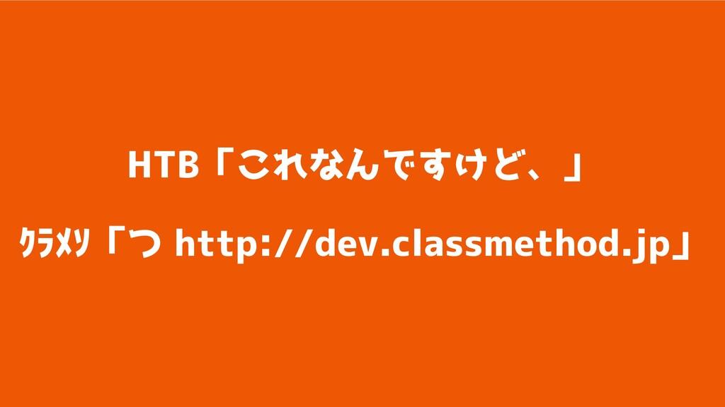 HTB「これなんですけど、」  クラメソ「つhttp://dev.classmethod....