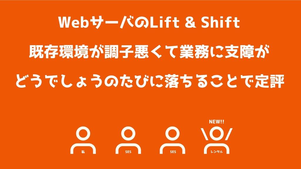 WebサーバのLift&Shift どうでしょうのたびに落ちることで定評 私 SES SE...
