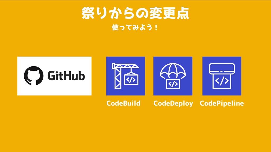祭りからの変更点 CodeBuild CodeDeploy CodePipeline 使ってみ...