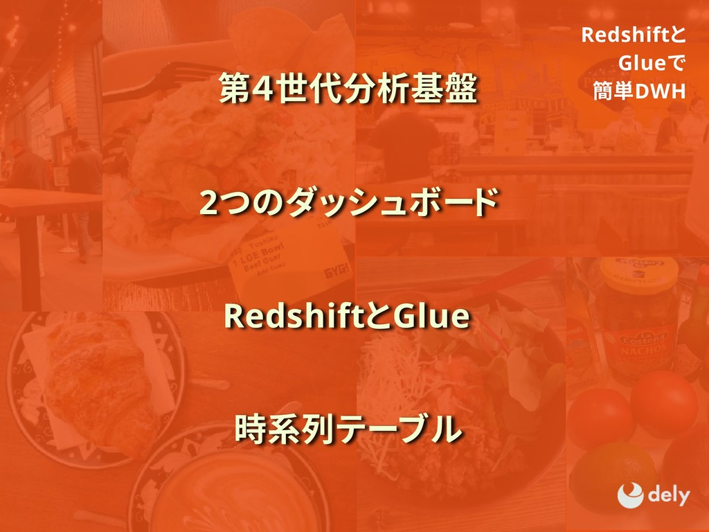 RedshiftとGlue 第4世代分析基盤 Redshiftと Glueで 簡単DWH 2つ...