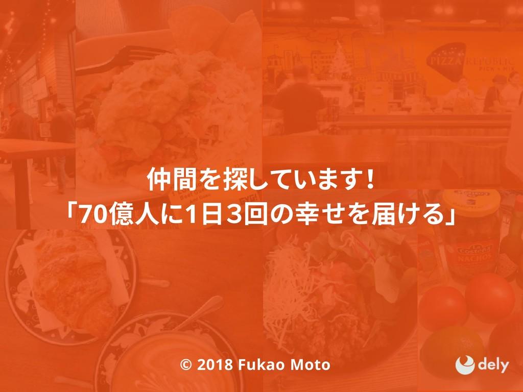 仲間を探しています! 「70億人に1日3回の幸せを届ける」 © 2018 Fukao Moto