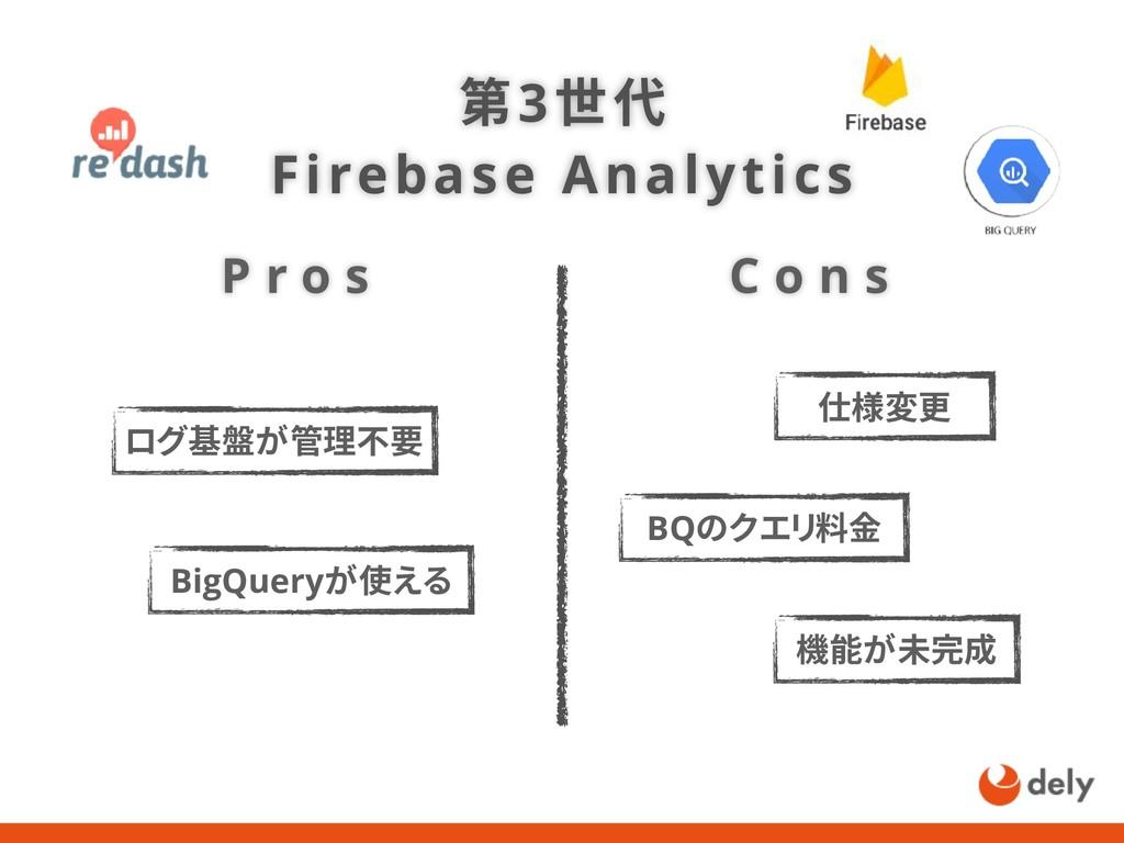 第3世代 Firebase Analytics ログ基盤が管理不要 仕様変更 P r o s ...