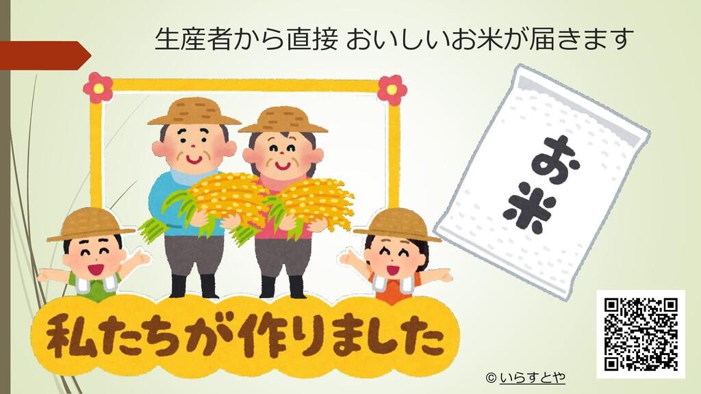 生産者から直接 おいしいお米が届きます © いらすとや