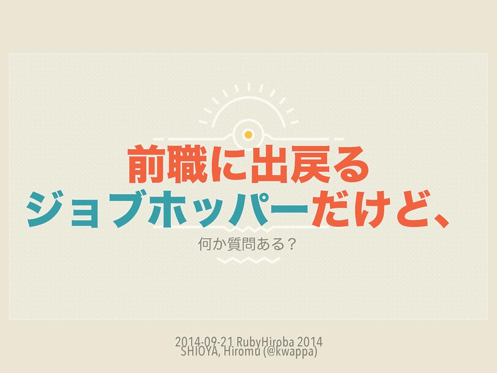 લ৬ʹग़Δ δϣϒϗούʔ͚ͩͲɺ 2014-09-21 RubyHiroba 2014...