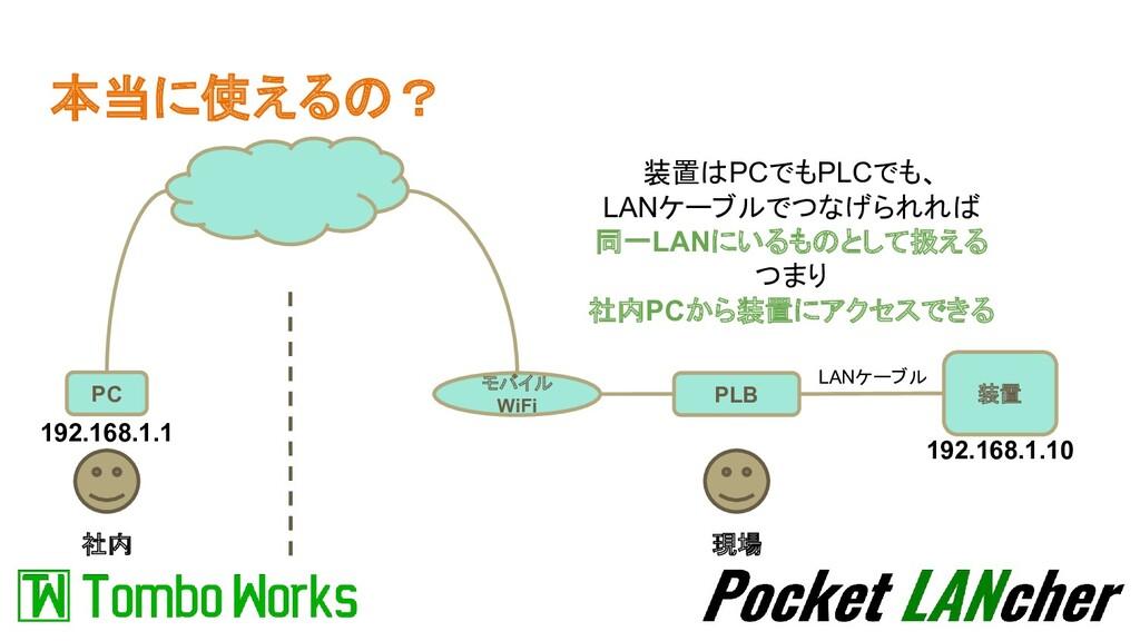 本当に使えるの? 社内 現場 PLB 装置 LANケーブル PC モバイル WiFi 装置はP...