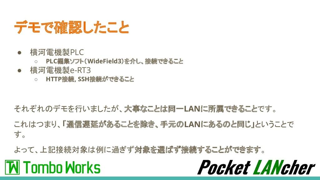 デモで確認したこと ● 横河電機製PLC ○ PLC編集ソフト(WideField3)を介し、...