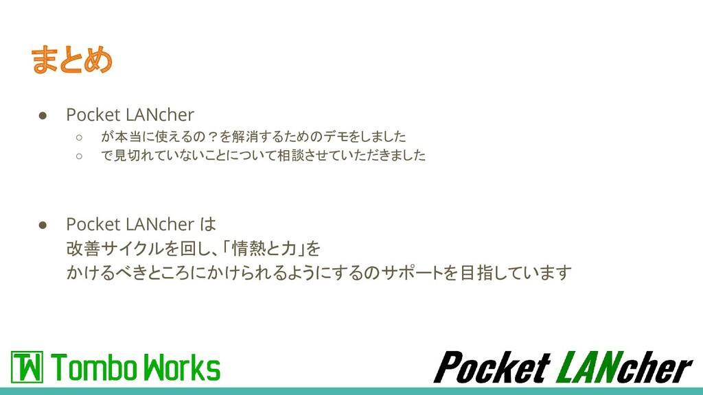 まとめ ● Pocket LANcher ○ が本当に使えるの?を解消するためのデモをしました...