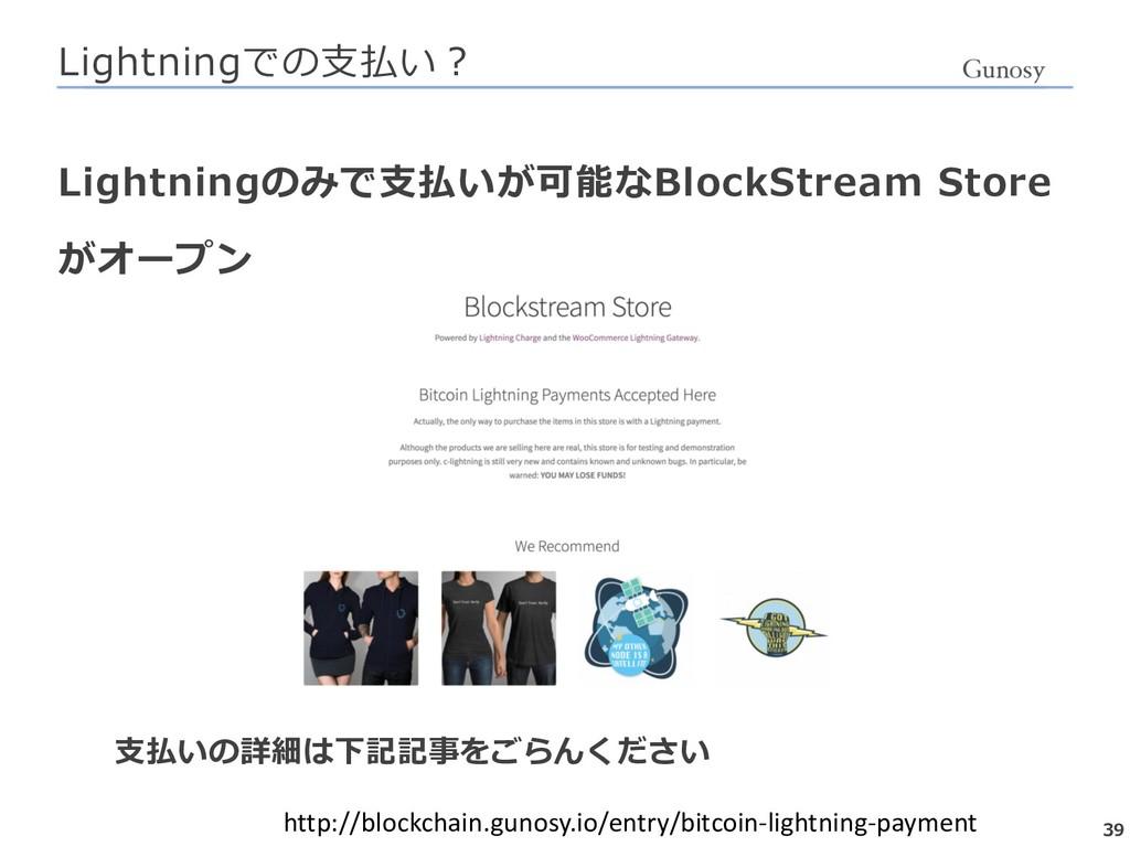 9 http://blockchain.gunosy.io/e...