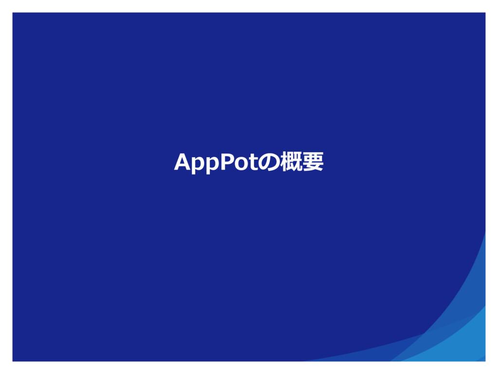AppPotの概要