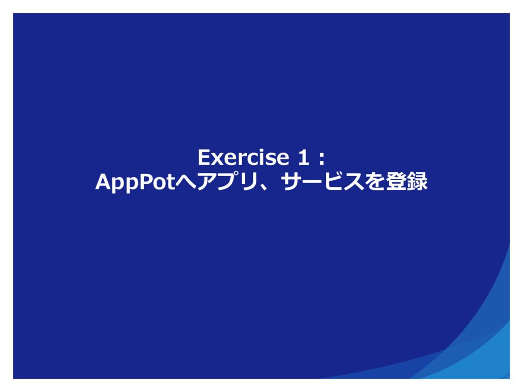 Exercise 1 : AppPotへアプリ、サービスを登録