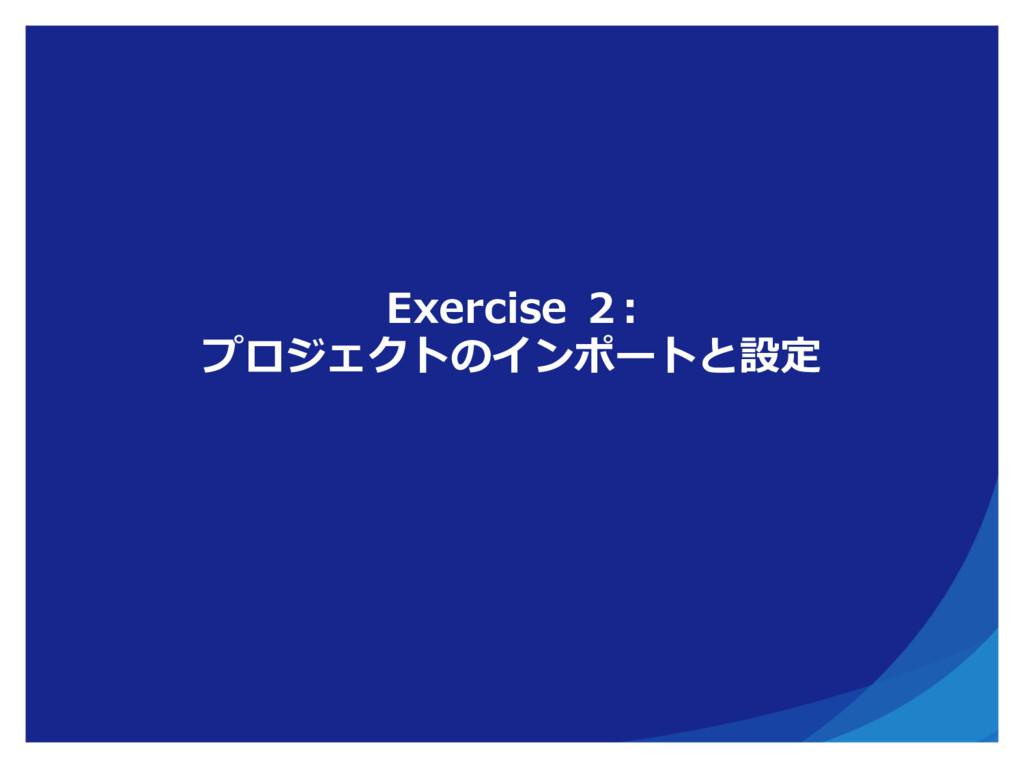Exercise 2: プロジェクトのインポートと設定