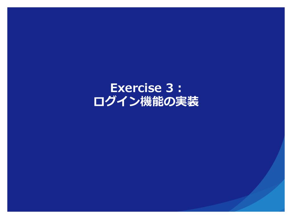 Exercise 3 : ログイン機能の実装
