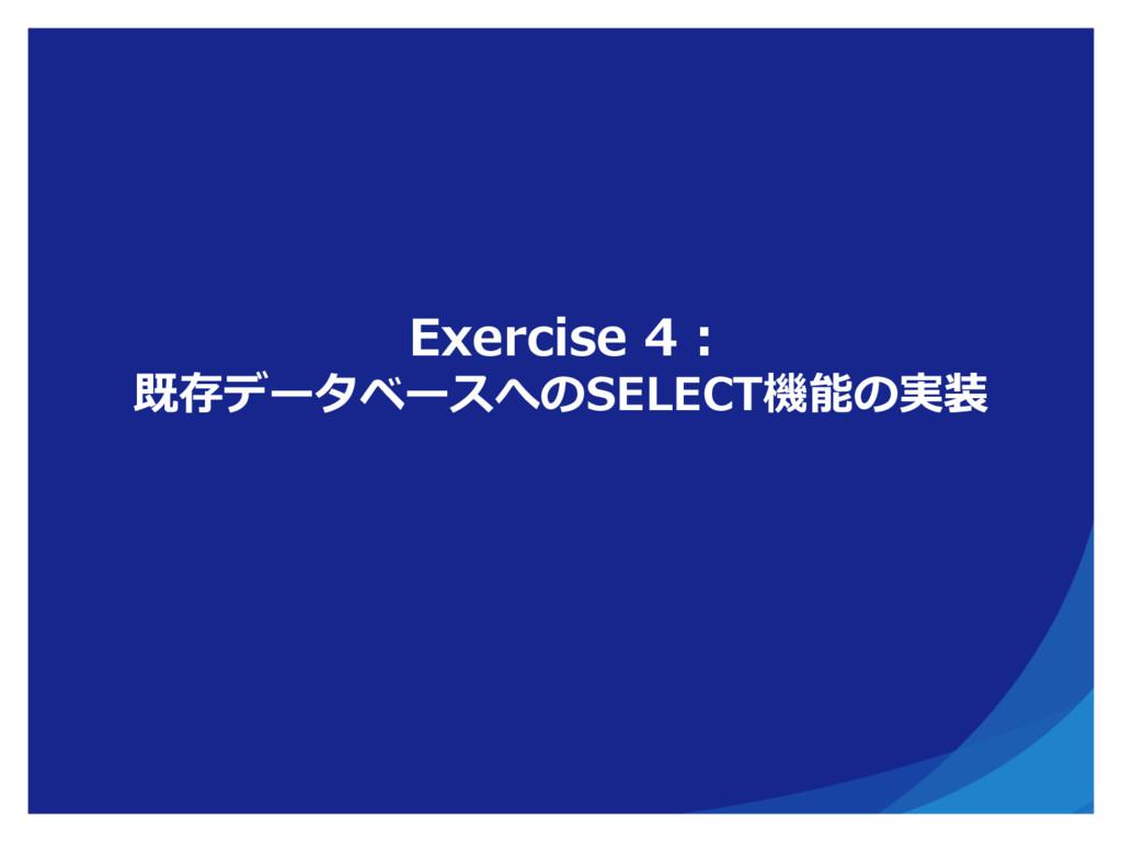 Exercise 4 : 既存データベースへのSELECT機能の実装