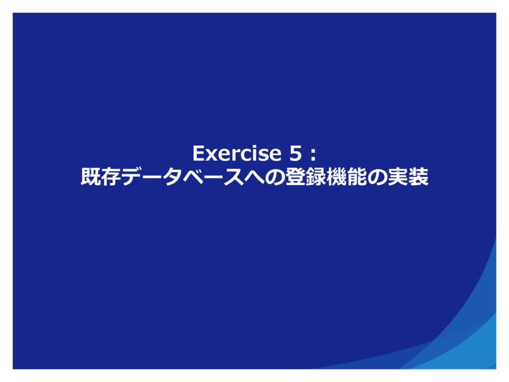 Exercise 5 : 既存データベースへの登録機能の実装