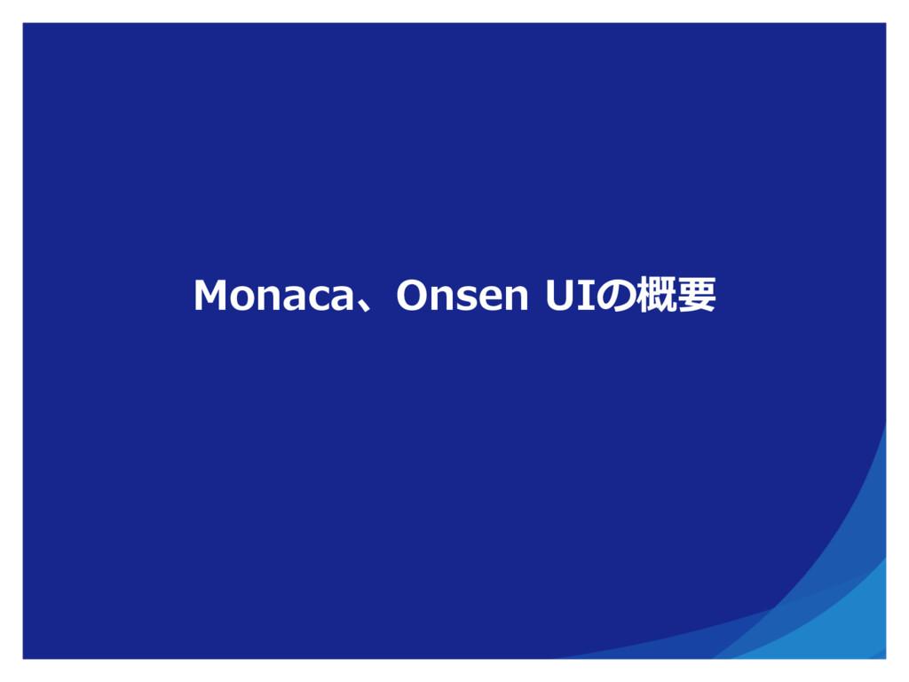 Monaca、Onsen UIの概要