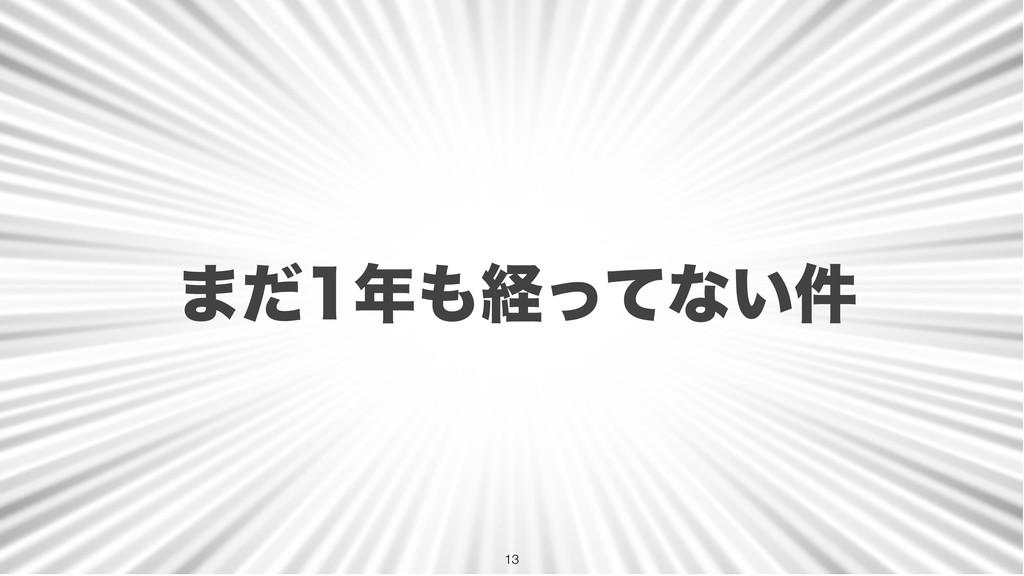 ·ͩܦͬͯͳ͍݅ !13