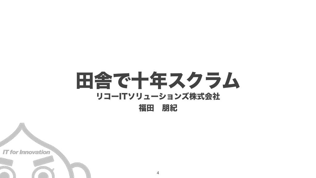 Ϧίʔ*5ιϦϡʔγϣϯζגࣜձࣾ ాɹ๎ل ాࣷͰेεΫϥϜ !4