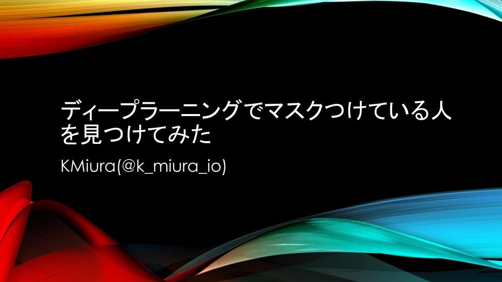 ディープラーニングでマスクつけている人 を見つけてみた KMiura(@k_miura_io)