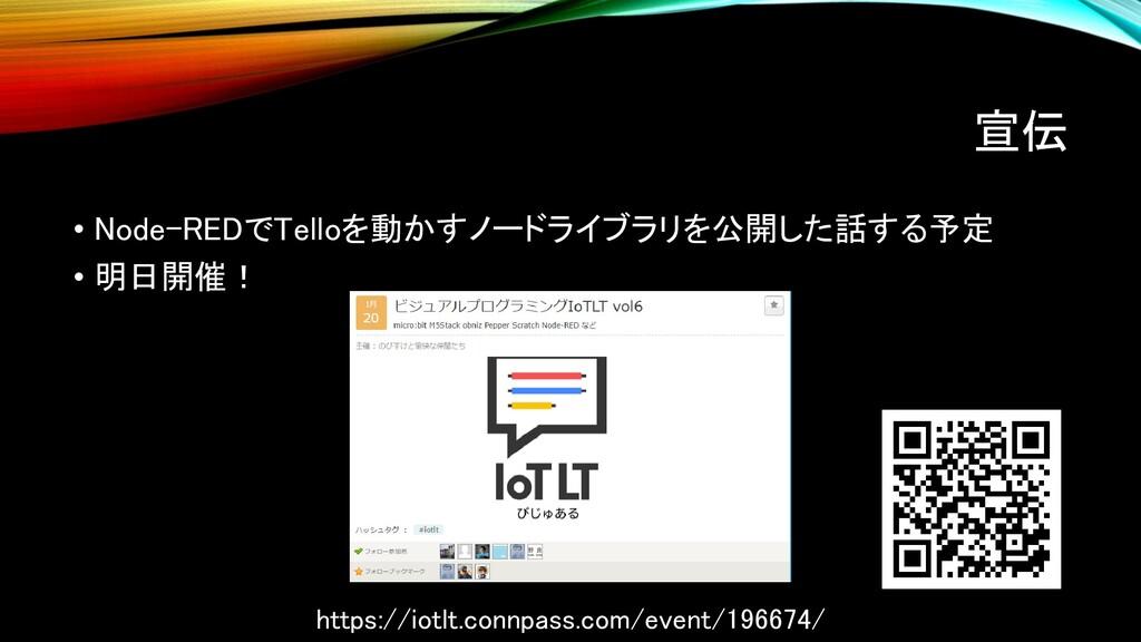 宣伝 • Node-REDでTelloを動かすノードライブラリを公開した話する予定 • 明日開...