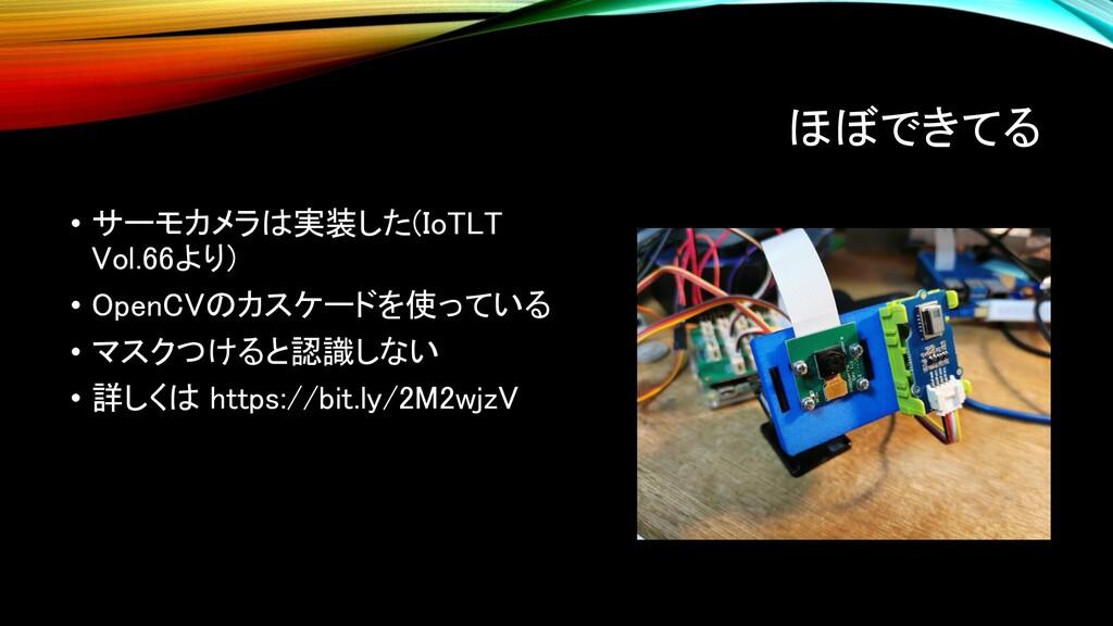 ほぼできてる • サーモカメラは実装した(IoTLT Vol.66より) • OpenCVのカ...