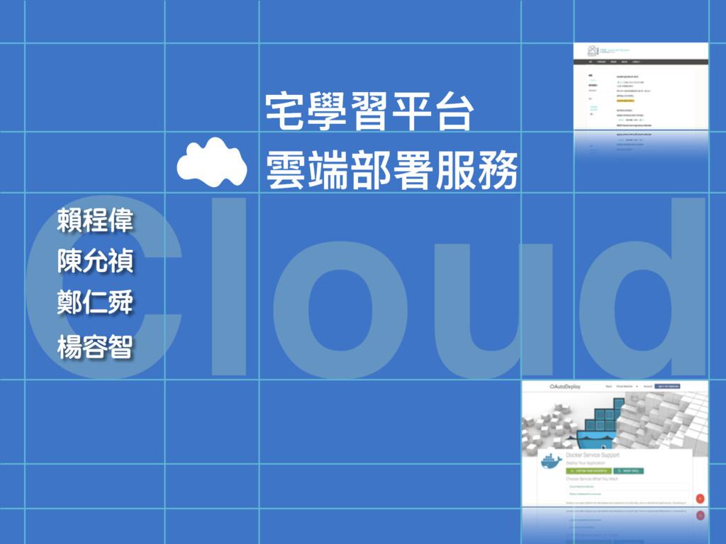 Cloud 疌䋊聜ଘݣ 襇ᒒ蟂ᗟ๐率 賴程偉 陳允禎 鄭仁舜 楊容智