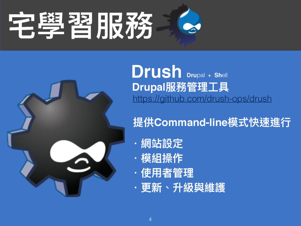 疌䋊聜๐率 Drupal๐率ᓕቘૡٍ Drush https://github.com/dru...