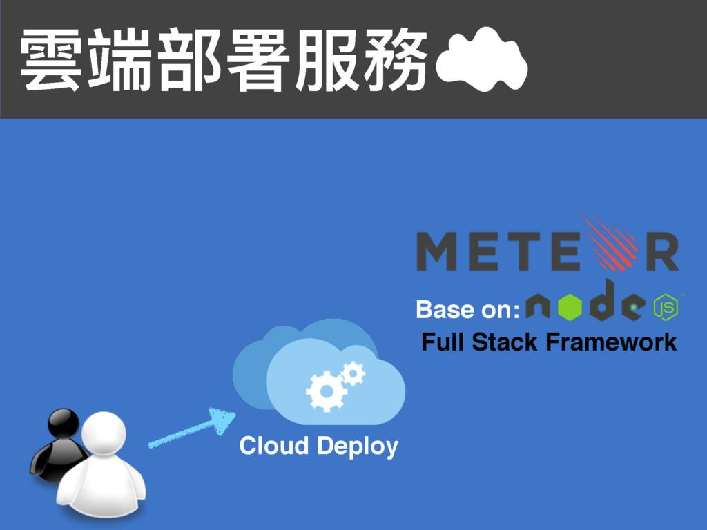 襇ᒒ蟂ᗟ๐率 Cloud Deploy Base on: Full Stack Framewo...