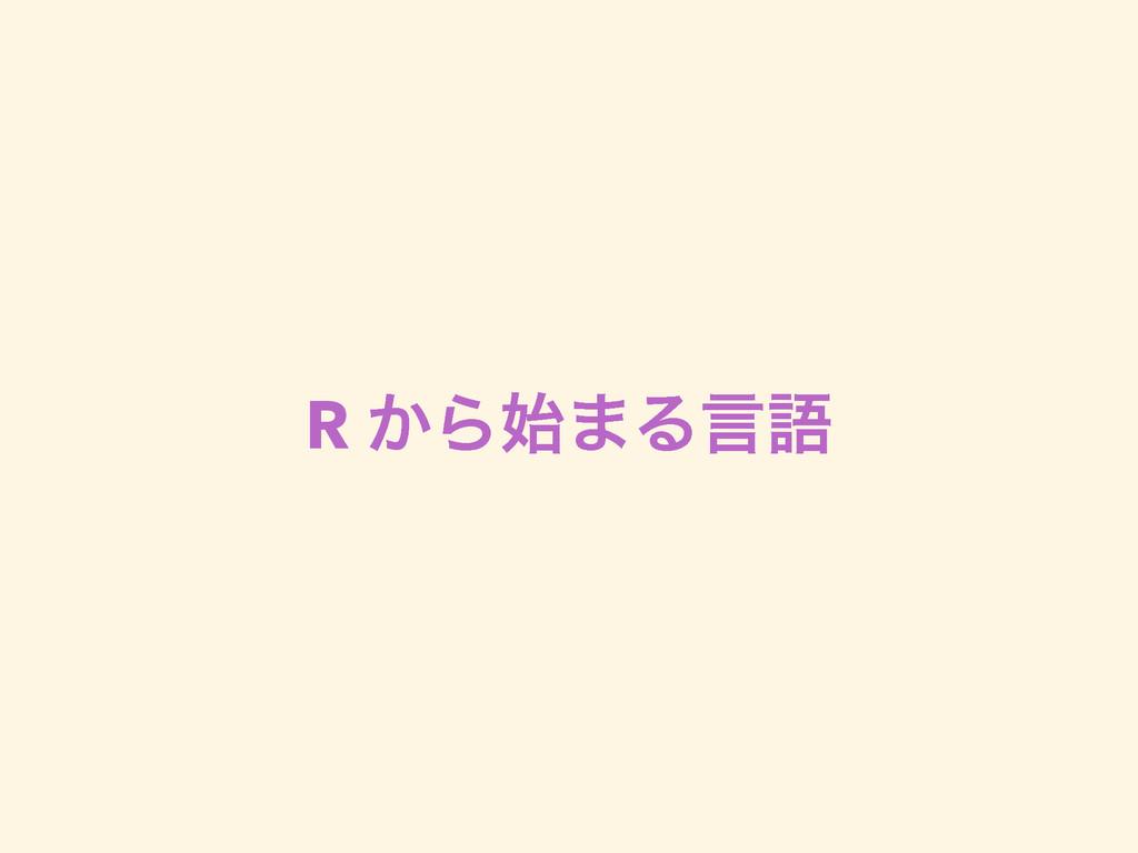 R ͔Β·Δݴޠ