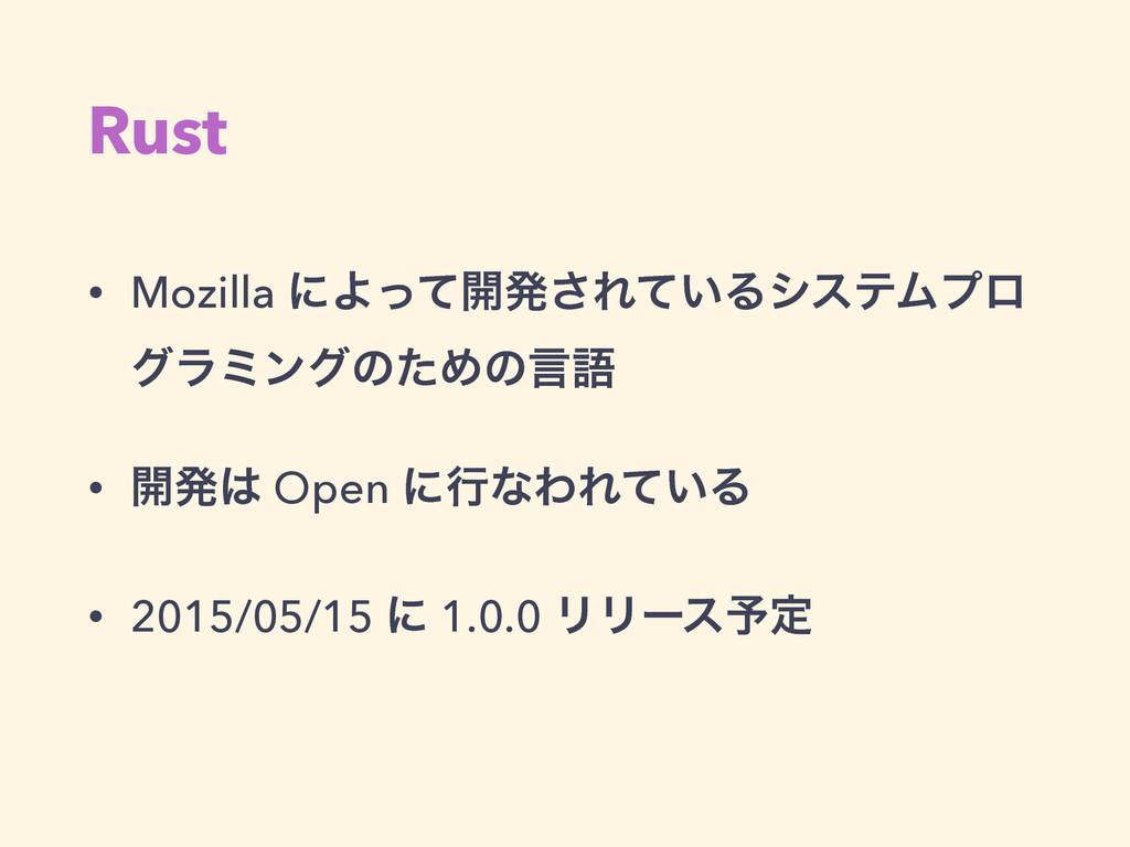 Rust • Mozilla ʹΑͬͯ։ൃ͞Ε͍ͯΔγεςϜϓϩ άϥϛϯάͷͨΊͷݴޠ • ...