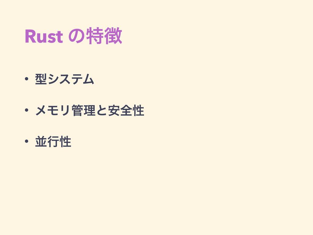 Rust ͷಛ • ܕγεςϜ • ϝϞϦཧͱ҆શੑ • ฒߦੑ