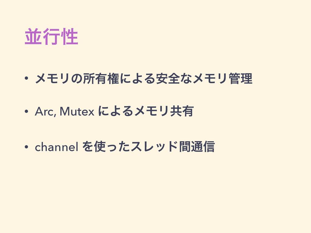 ฒߦੑ • ϝϞϦͷॴ༗ݖʹΑΔ҆શͳϝϞϦཧ • Arc, Mutex ʹΑΔϝϞϦڞ༗ ...