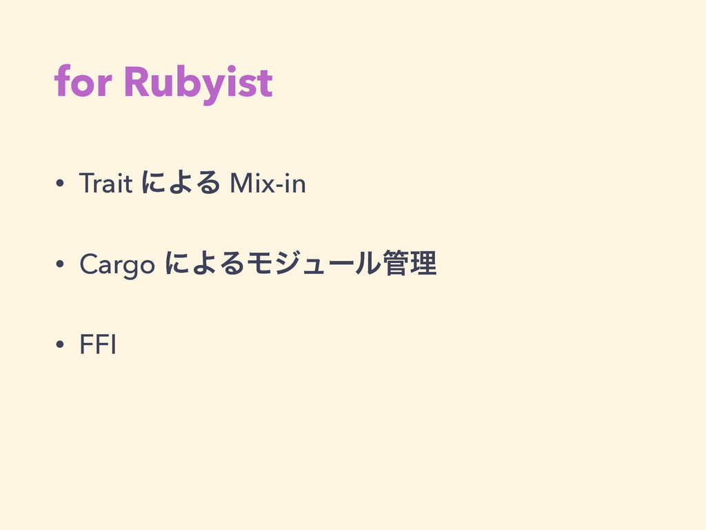 for Rubyist • Trait ʹΑΔ Mix-in • Cargo ʹΑΔϞδϡʔϧ...