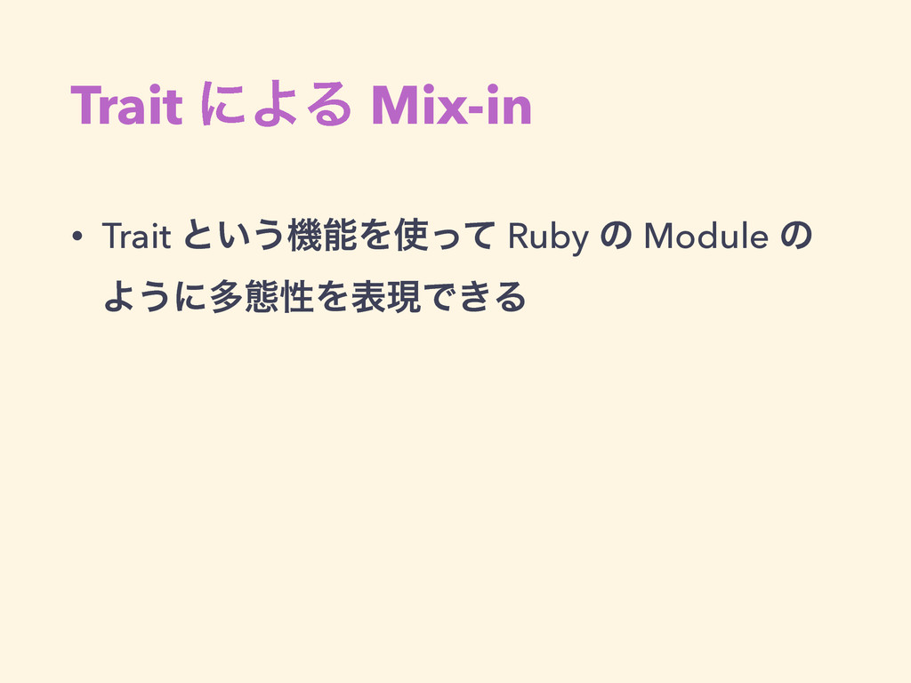 Trait ʹΑΔ Mix-in • Trait ͱ͍͏ػΛͬͯ Ruby ͷ Modul...
