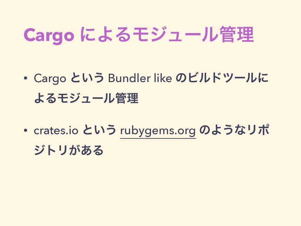 Cargo ʹΑΔϞδϡʔϧཧ • Cargo ͱ͍͏ Bundler like ͷϏϧυπ...