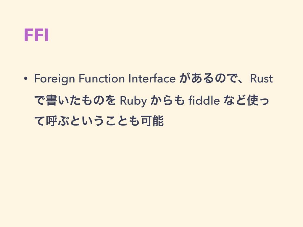 FFI • Foreign Function Interface ͕͋ΔͷͰɺRust Ͱॻ͍...