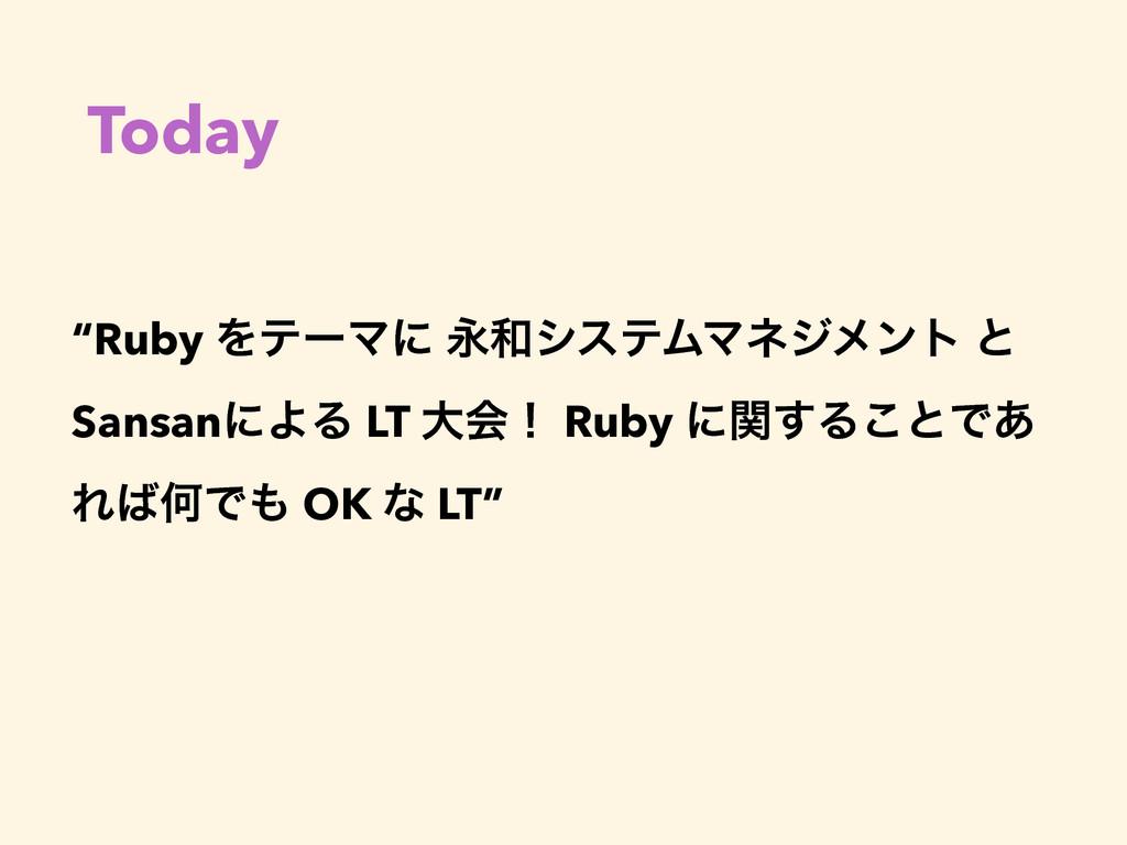 "Today ""Ruby ΛςʔϚʹ ӬγεςϜϚωδϝϯτ ͱ SansanʹΑΔ LT େ..."