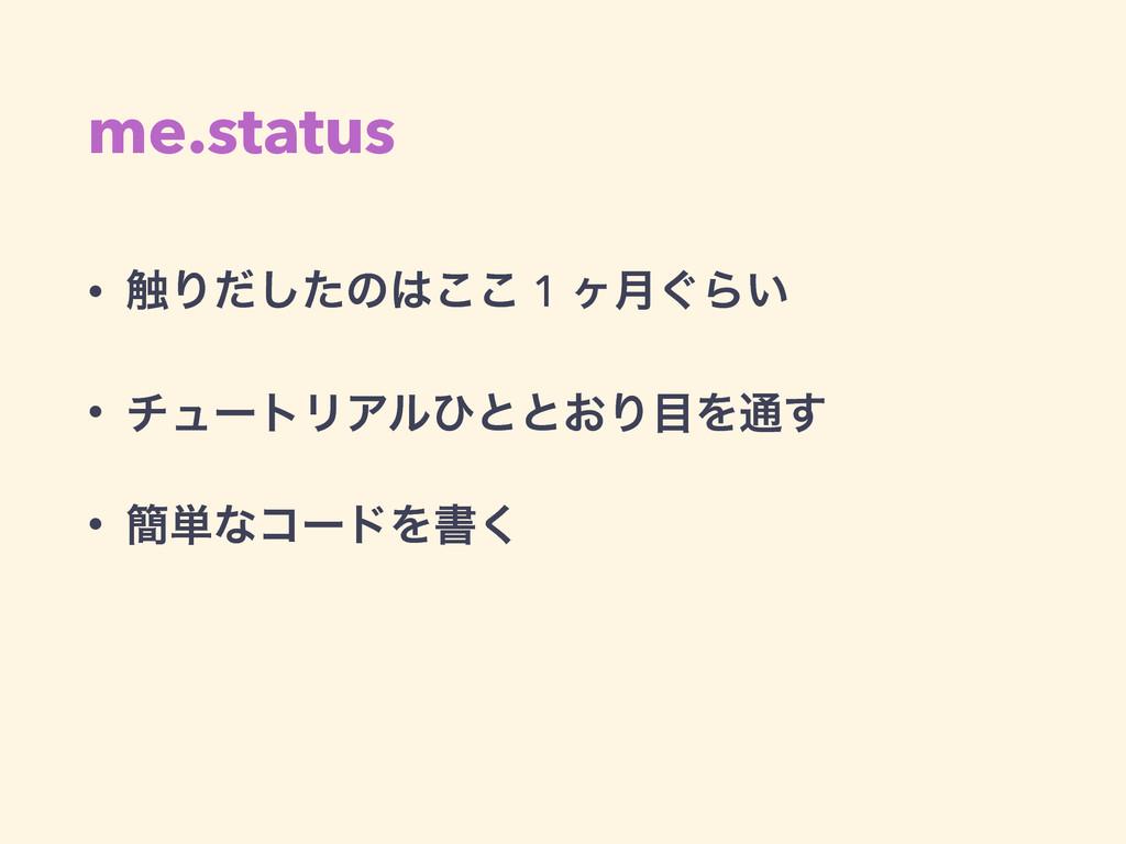 me.status • ৮Γͩͨ͠ͷ͜͜ 1 ϲ݄͙Β͍ • νϡʔτϦΞϧͻͱͱ͓ΓΛ௨...
