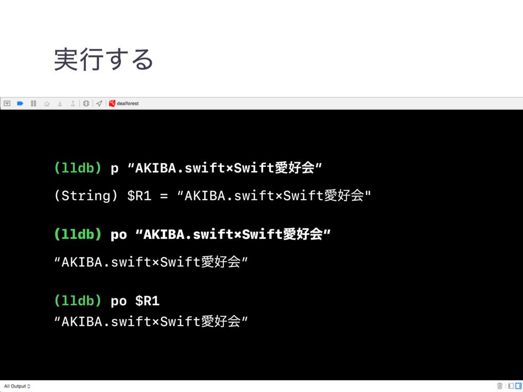 """࣮ߦ͢Δ (lldb) p """"AKIBA.swift×SwiftѪձ"""" (String) $..."""