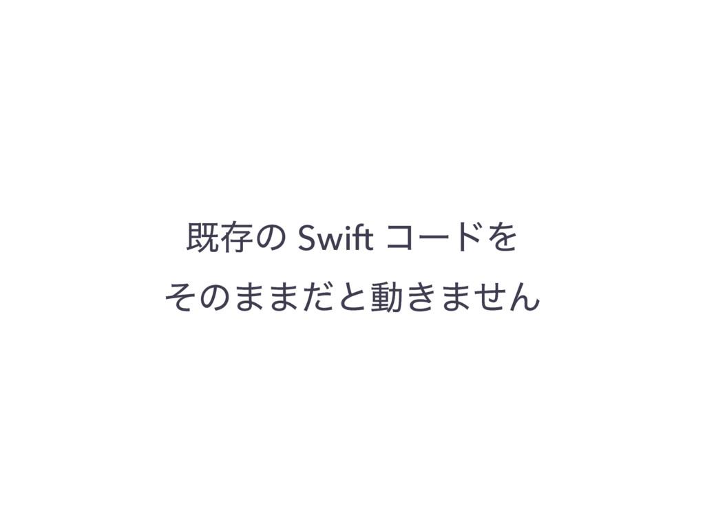 طଘͷ Swift ίʔυΛ ͦͷ··ͩͱಈ͖·ͤΜ