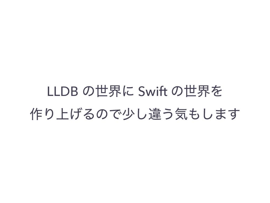 LLDB ͷੈքʹ Swift ͷੈքΛ ࡞Γ্͛ΔͷͰগ͠ҧ͏ؾ͠·͢