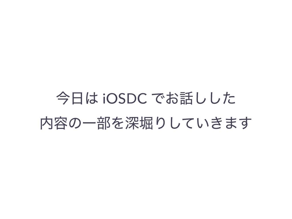 ࠓ iOSDC Ͱ͓ͨ͠͠ ༰ͷҰ෦ΛਂງΓ͍͖ͯ͠·͢