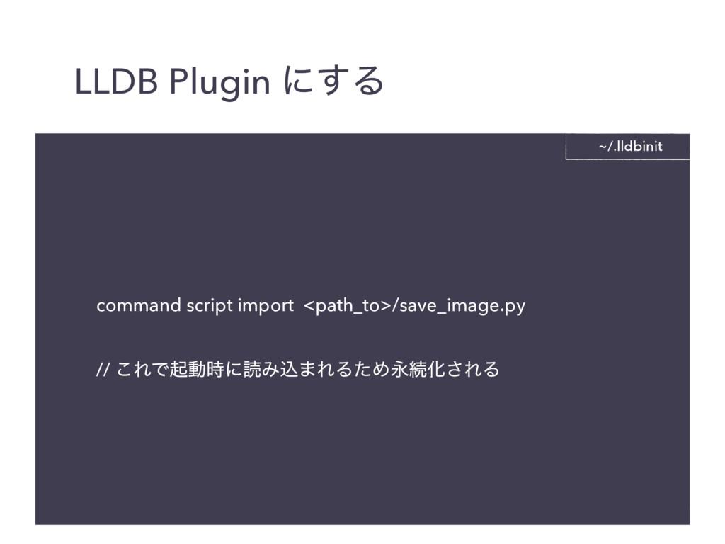 LLDB Plugin ʹ͢Δ command script import <path_to>...