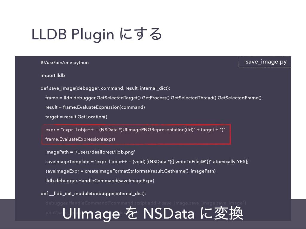 LLDB Plugin ʹ͢Δ #!/usr/bin/env python import ll...