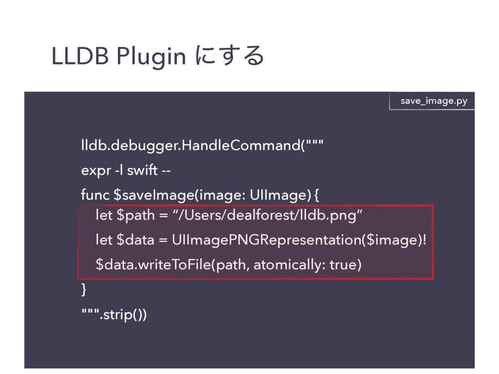 "LLDB Plugin ʹ͢Δ lldb.debugger.HandleCommand(""""""..."
