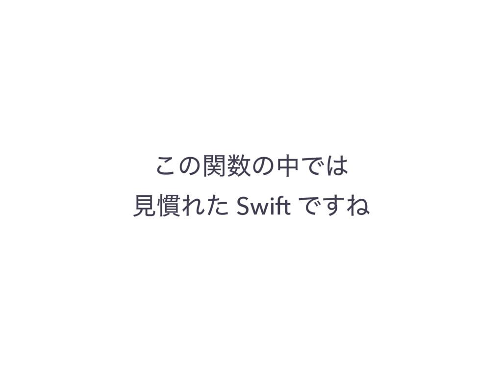͜ͷؔͷதͰ ݟ׳Εͨ Swift Ͱ͢Ͷ
