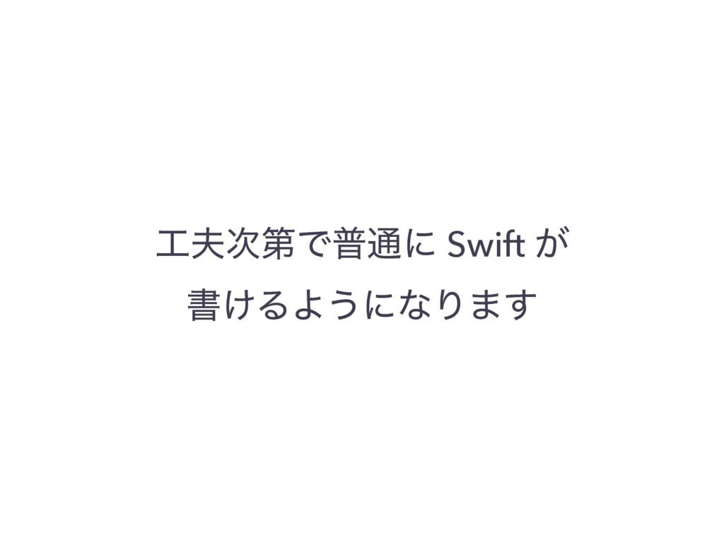 ୈͰී௨ʹ Swift ͕ ॻ͚ΔΑ͏ʹͳΓ·͢