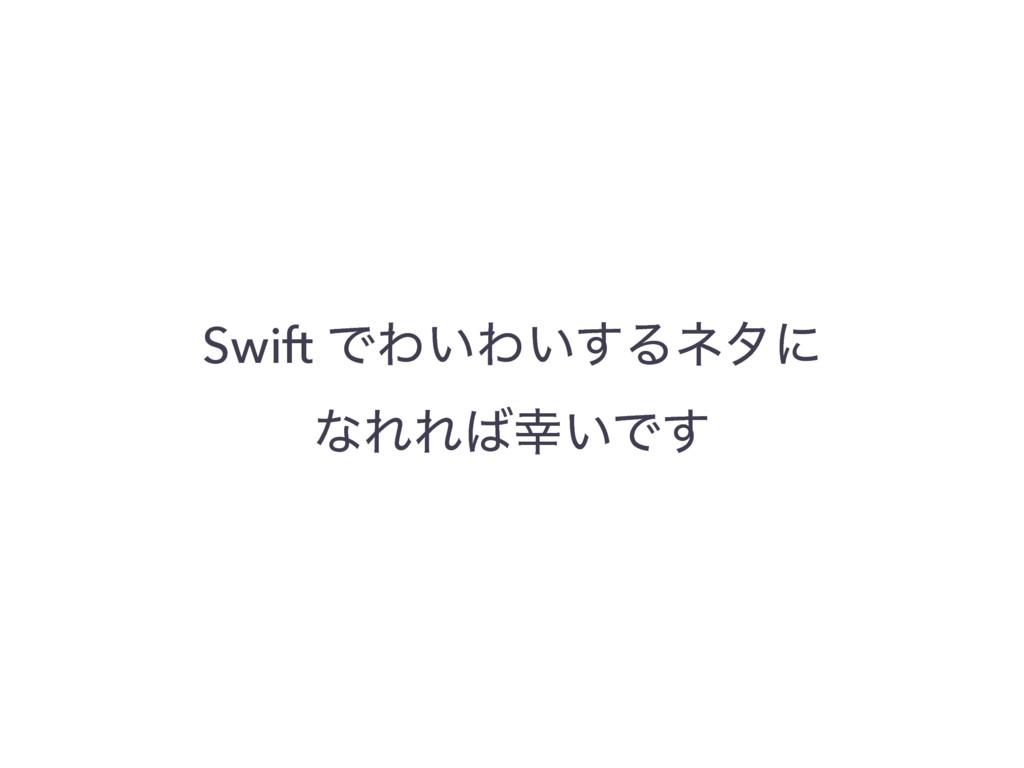 Swift ͰΘ͍Θ͍͢Δωλʹ ͳΕΕ͍Ͱ͢