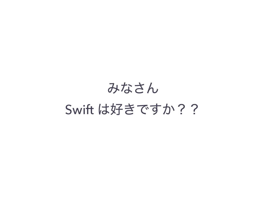 Έͳ͞Μ Swift ͖Ͱ͔͢ʁʁ