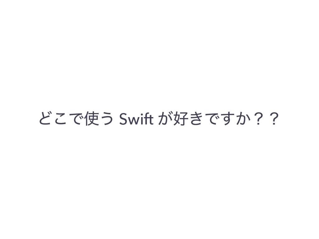 Ͳ͜Ͱ͏ Swift ͕͖Ͱ͔͢ʁʁ