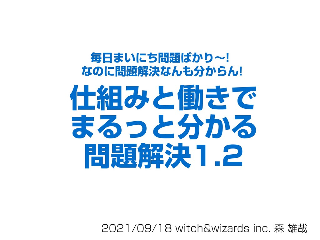 2021/09/18 witch&wizards inc. 森 雄哉 毎日まいにち問題ばかり~...